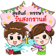 Happy Songkran Festival Day