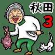 秋田弁ばあ 3
