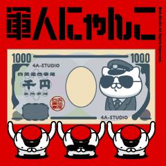 軍人にゃんこ24/ダジャレ/赤い彗星