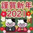 happy new year 2021 yuruyama
