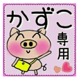 Very convenient! Sticker of [Kazuko]!