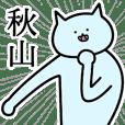 秋山さん専用スタンプ