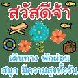Sawasdee Flower Thailand