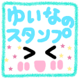 yuina's cute sticker