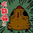 Chicken-Gu Gu Gu V3(moving)