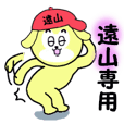stickers for TOYAMA