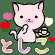 Ham-Neko for Toshiko