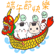Little toot Dragon Boat Festival special