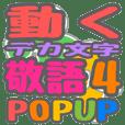 DEKAMOJIKEIGO4 POPUP sticker