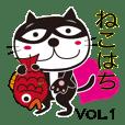 ねこはち Vol.1