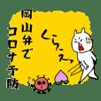 岡山弁でコロナ予防