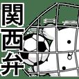 サッカー好きの為の関西弁スタンプ☆2