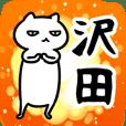 沢田さん専用スタンプ(白猫)