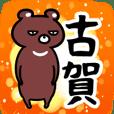 古賀さん専用スタンプ(熊)