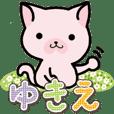 Ham-Neko for Yukie