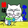 """不愛想な猫""""ニャンタロ―"""" 3"""