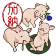 Kano's pigs of the happiness