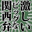 Kansai dialedt big violently