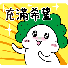 花椰啵啵與蘿蔔瓦卡☆充滿希望