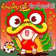 Chinese New Year 2021 (BIG)
