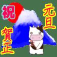 今年モゥ幸せ【牛さん年始スタンプ2021】