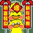 萌萌快樂小黃鴨