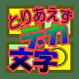 カラフルなデカ文字スタンプ