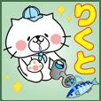 Cat Sticker Rikuto