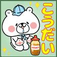 Bear Sticker Koudai & Kodai