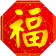 Happy Chinese New Year pop-up stickers
