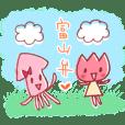 イカした☆富山弁スタンプ