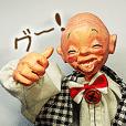 Puppet Papa Uncle Puppet Goo Uncle