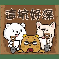 傲嬌熊&直白熊-搞笑生活