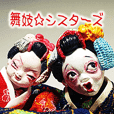 Puppet Papa Maiko's love affair.