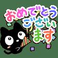 クロネコすたんぷ【応援&気遣い】