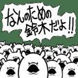すずき鈴木スズキ