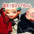 パペットパパの指人形 魔法少女メイちゃん