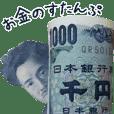 新旧お金すたんぷ2