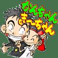 kansuke brothers