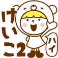 お名前スタンプ【けいこ】Vol.2