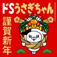 ドSうさぎちゃん26/2021/令和三年