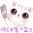 Littlesweet微糖喵喵3 (流行用語)