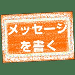 メッセージステッカーラバースタンプ V.2