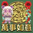 粉熊貓☆新年☆常用☆賀年
