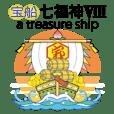 宝船・七福神8 幸運の船