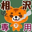 "Sticker for ""Aizawa"""