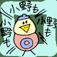 【小野】オノさんの日常会話