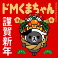 ドMくまちゃん8/黒熊/2021/令和三年