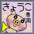 Very convenient! Sticker of [Kyouko]!
