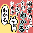 All understand Sticker-rabbit ver-